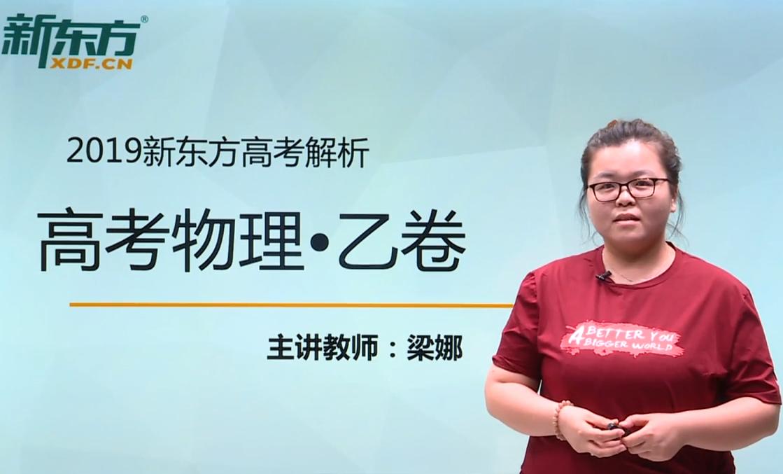 梁娜解析2019全國卷1高考物理試卷