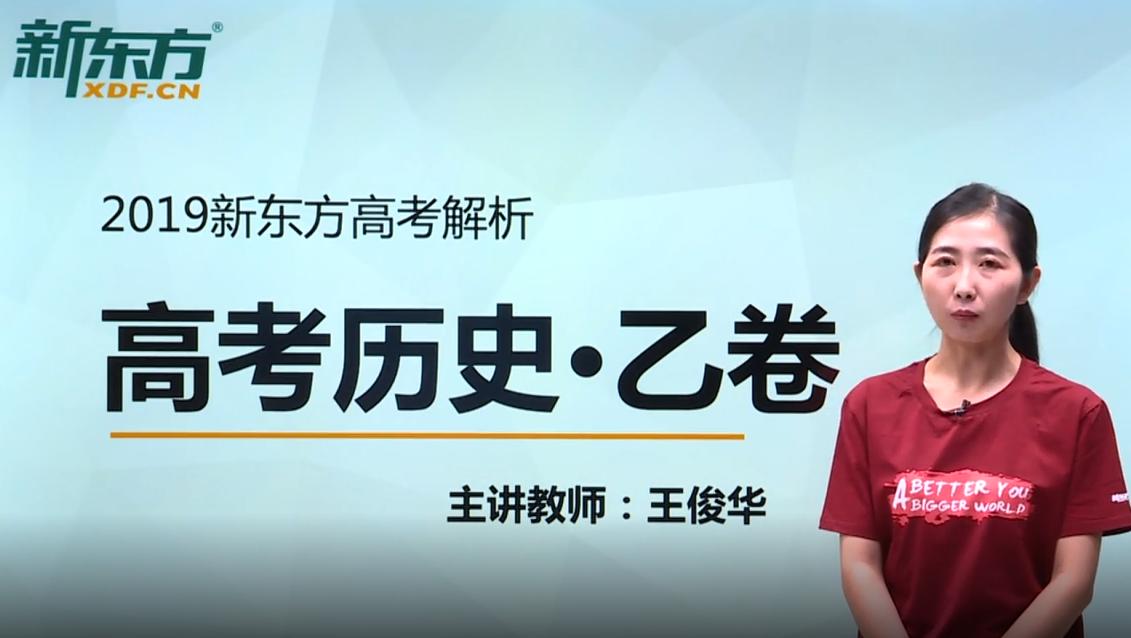 王俊華解析2019全國卷1高考歷史試卷