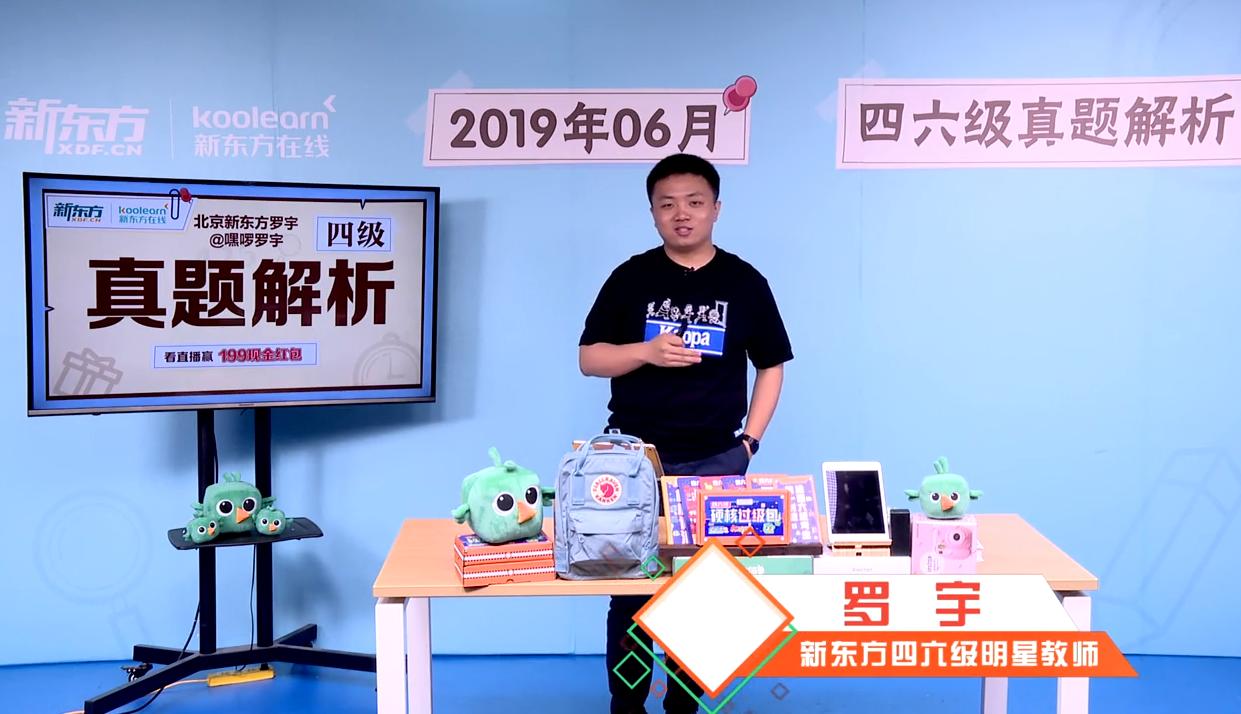 2019年6月六级翻译真题解析-罗宇