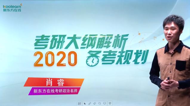 新东方在线肖睿解析2020考研政治大纲