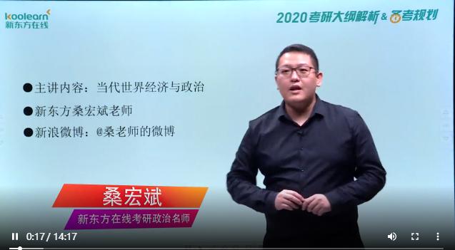 新东方在线桑宏斌解析2020考研政治大纲