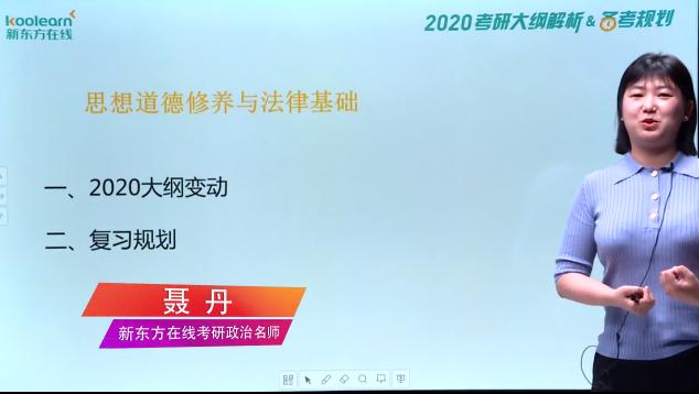 新东方在线聂丹解析2020考研政治大纲