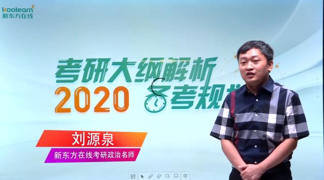 新东方在线刘源泉解析2020考研政治大纲(2)