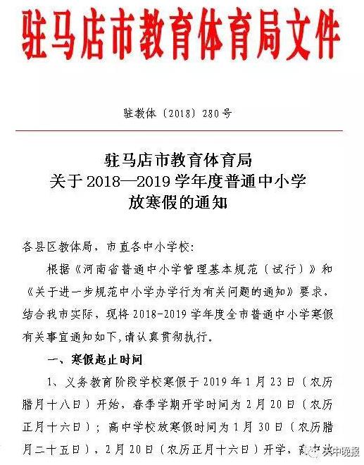 河南驻马店中小学2019寒假放假时间:1月23日至2月19日
