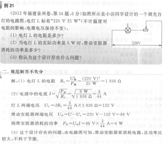 2019中考物理压轴题精选(12)
