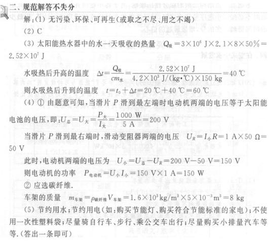 2019中考物理压轴题精选(13)