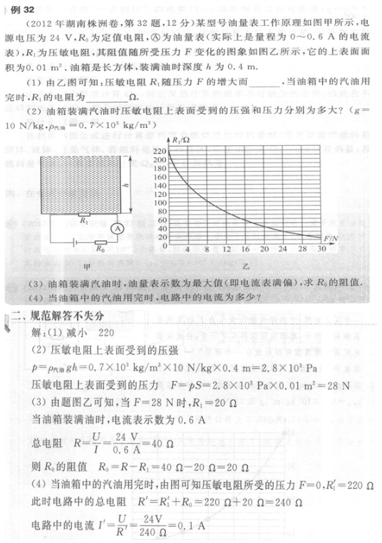 2019中考物理压轴题精选(14)