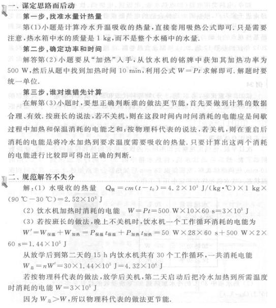 2019中考物理压轴题精选(16)