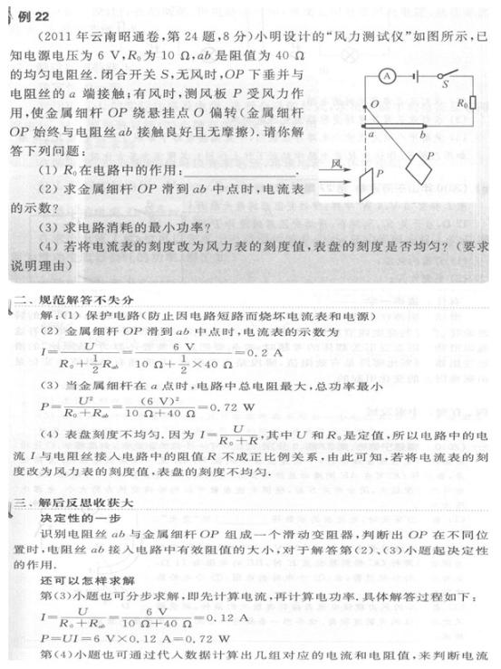 2019中考物理压轴题精选(17)