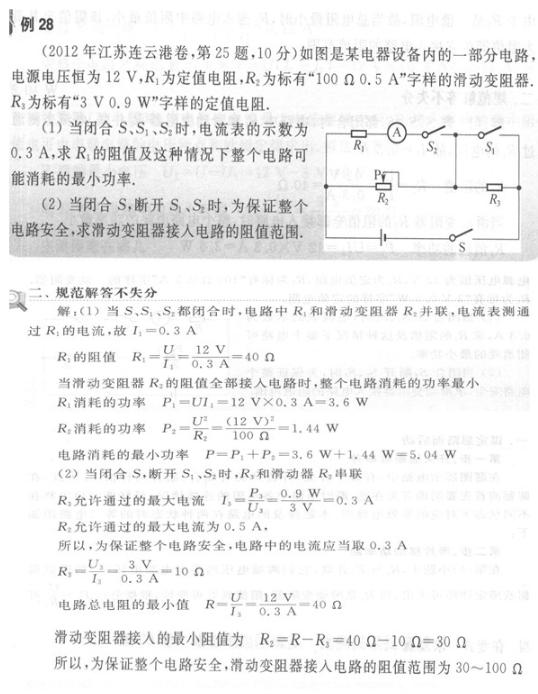 2019中考物理压轴题精选(18)