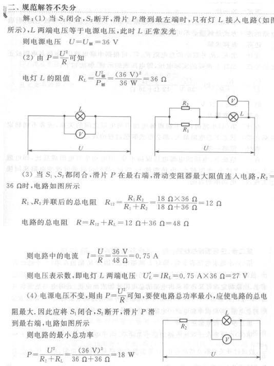 2019中考物理压轴题精选(19)
