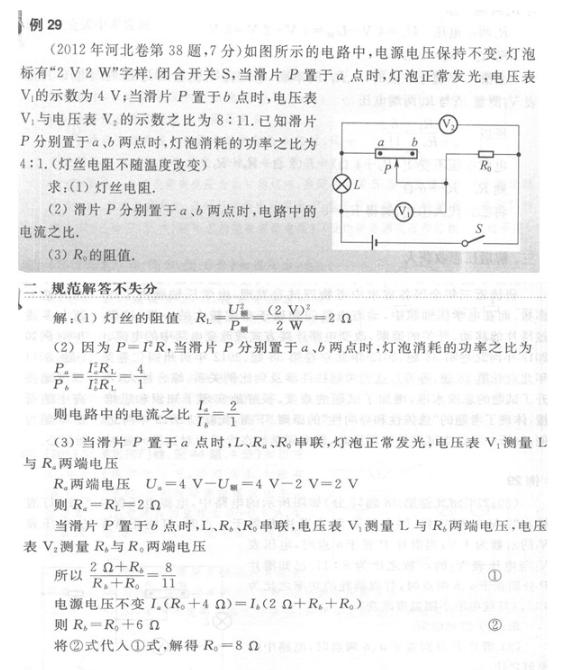 2019中考物理压轴题精选(15)