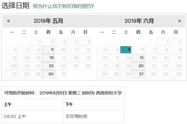 2019年6月GMAT考试时间(四川西南财经大学)