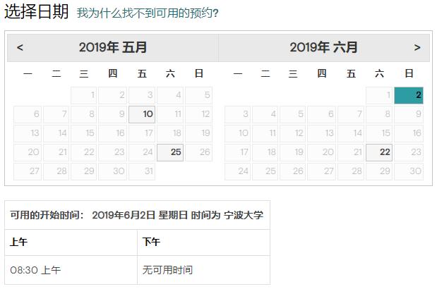 2019年6月GMAT考试时间(浙江宁波大学)