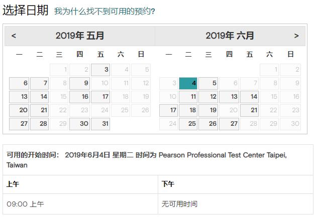2019年6月GMAT考试时间(台北皮尔森考试中心)