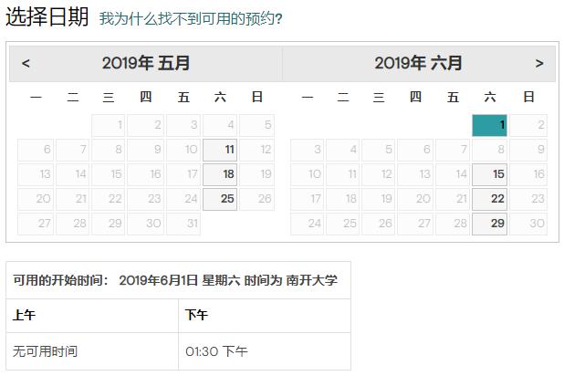 2019年6月GMAT考试时间(天津南开大学)