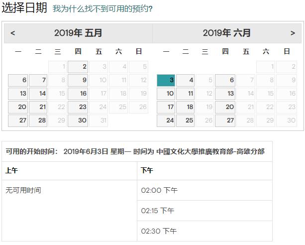 2019年6月GMAT考试时间(台湾中国文化大学推广教育部)