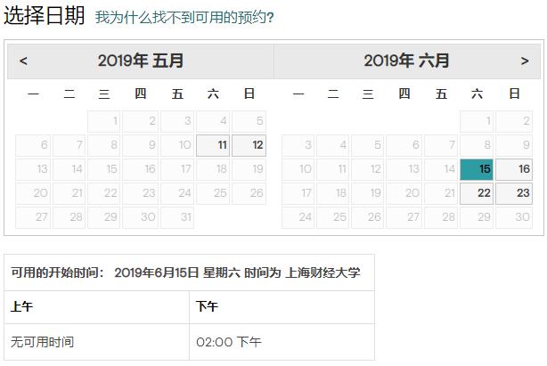 2019年6月GMAT考试时间(上海财经大学)
