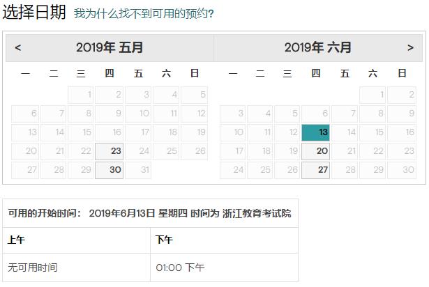 2019年6月GMAT考试时间(浙江教育考试院)