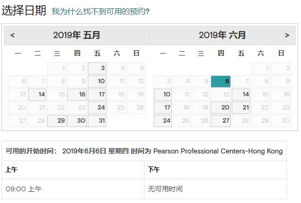 2019年6月GMAT考试时间(香港皮尔森考试中心)