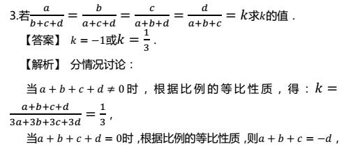 初一数学期末练习题:方程压轴题(3)