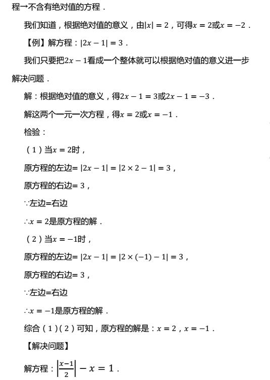 初一数学期末练习题:方程压轴题(4)