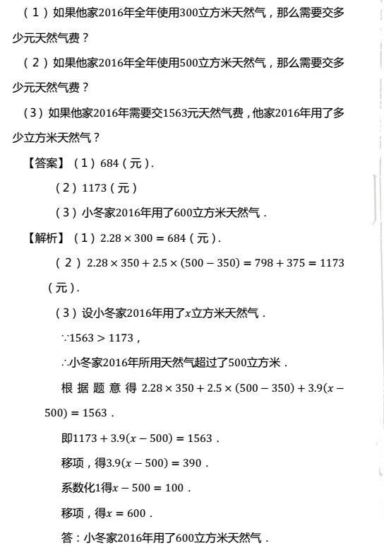 初一数学期末练习题:方程压轴题(5)