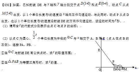2019中考数学压轴题100题精选(30)