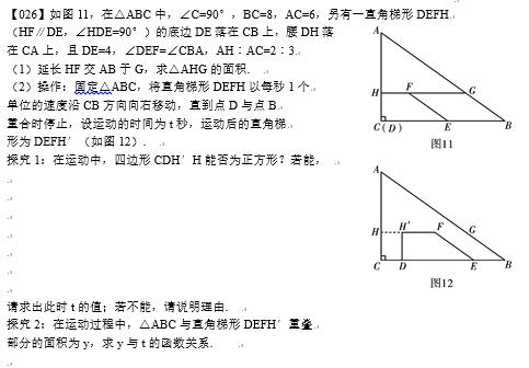 2019中考数学压轴题100题精选(26)