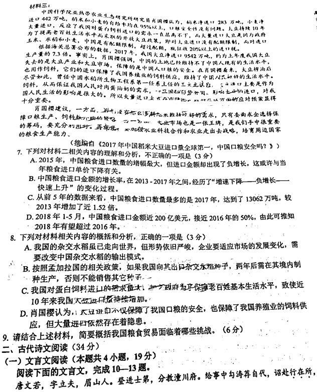 2019绵阳二诊语文试题(图片版)