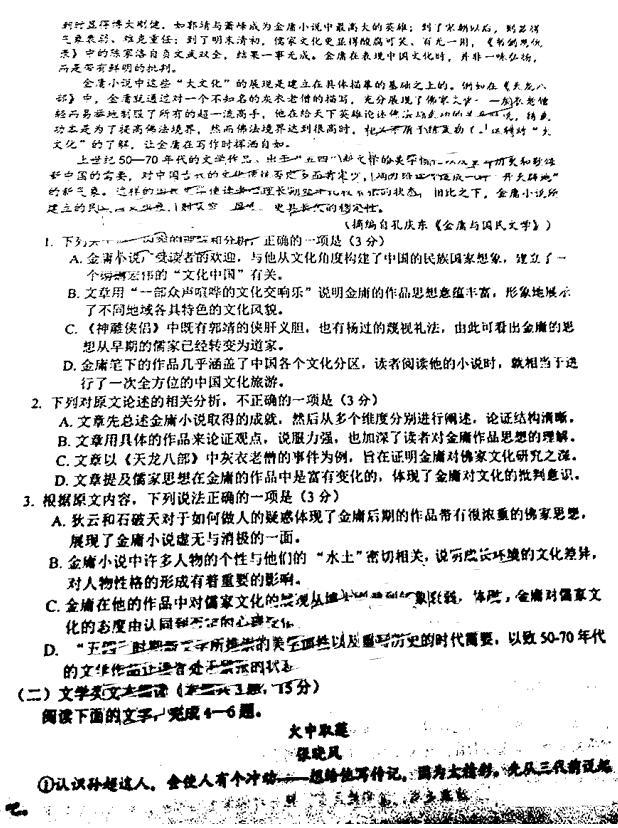 2019绵阳二诊语文试题及答案