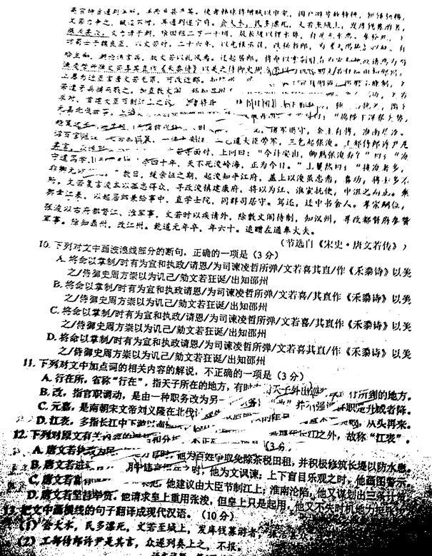 2019绵阳二诊语文答案(图片版)