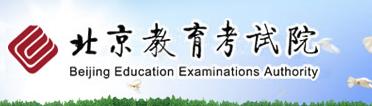 北京2019中考英语听说机考成绩查询入口:北京教育考试院