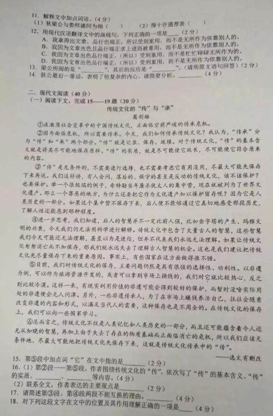 2018-2019上学期上海中考一模语文试卷及答案