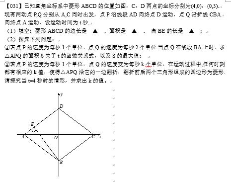 2019中考数学压轴题100题精选(31)