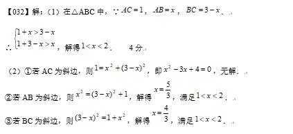 2019中考数学压轴题100题精选(32)
