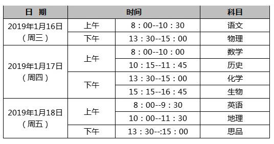 2019北京朝阳区初三期末考试时间安排