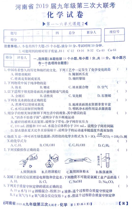河南2019届初三第三次中考大联考化学试题及答案