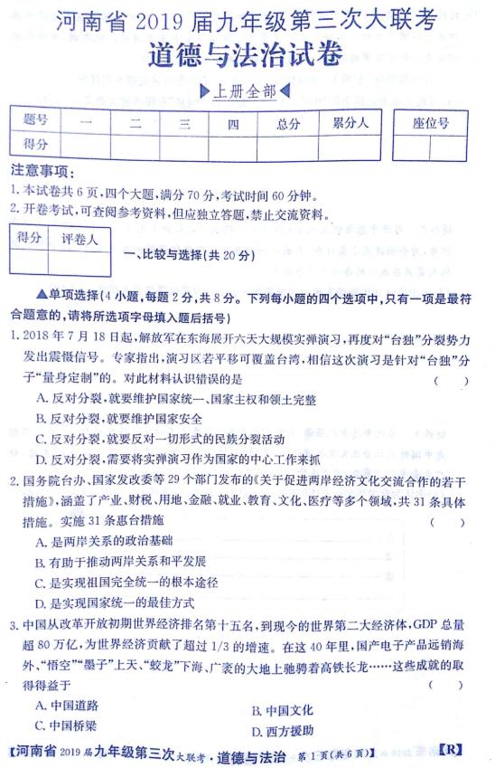河南2019届初三第三次中考大联考政治试题及答案