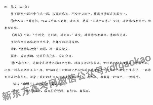 2019北京东城区高三期末语文作文题