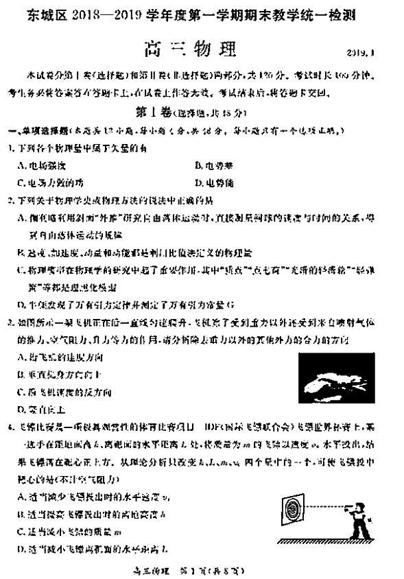 2019北京东城区高三期末物理试题及答案