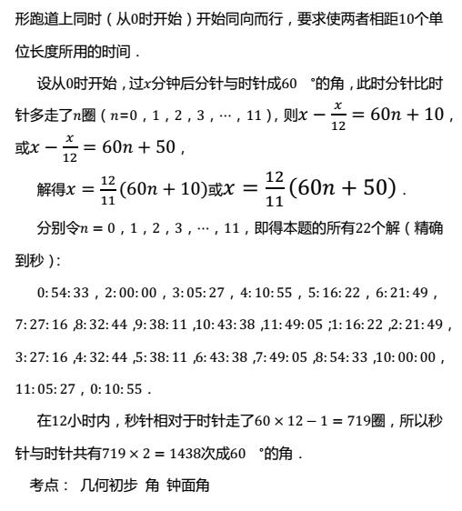 初一数学期末练习题:几何压轴题(2)