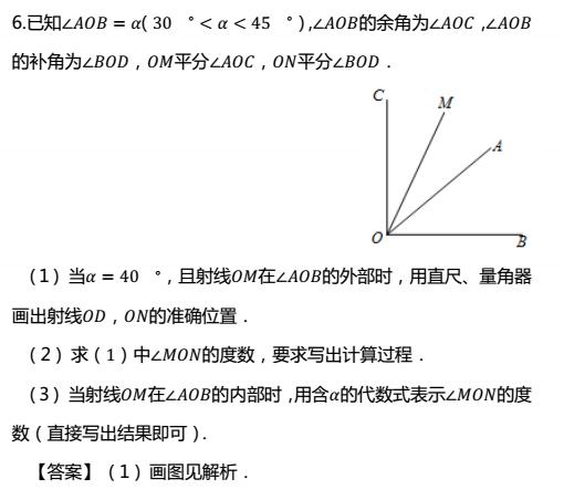 初一数学期末练习题:几何压轴题(5)