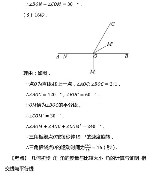 初一数学期末练习题:几何压轴题(6)