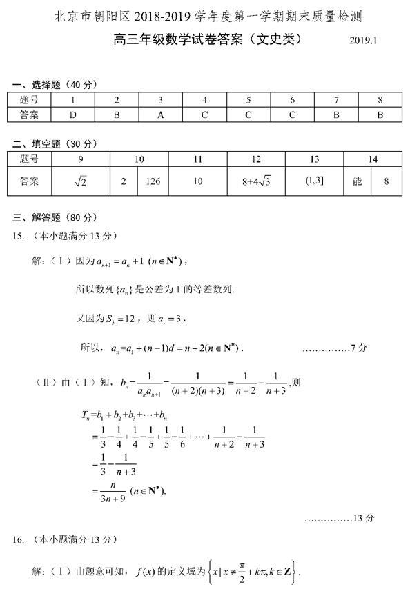 2019北京朝阳区高三期末文科数学试题及答案