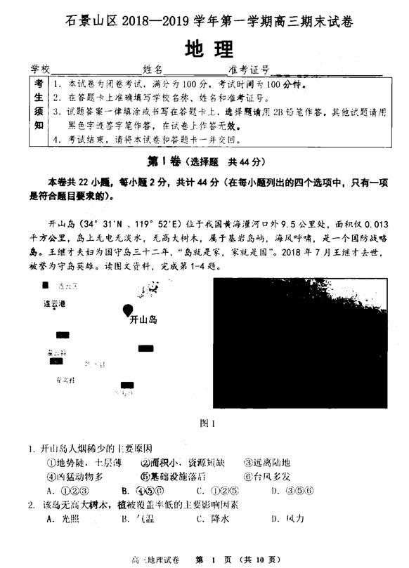 2019北京石景山区高三期末地理试题及答案