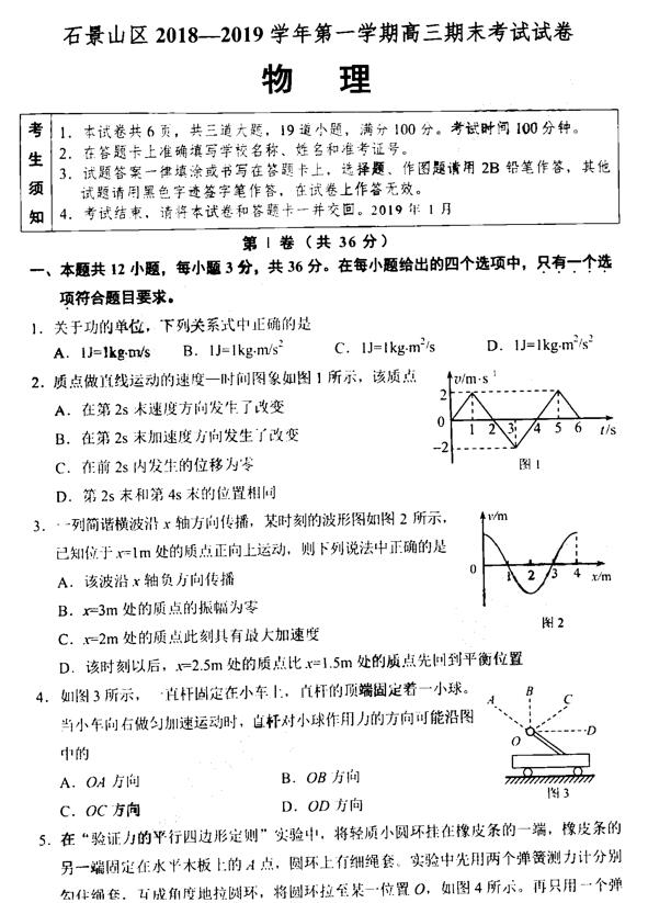 2019北京石景山区高三期末物理试题及答案