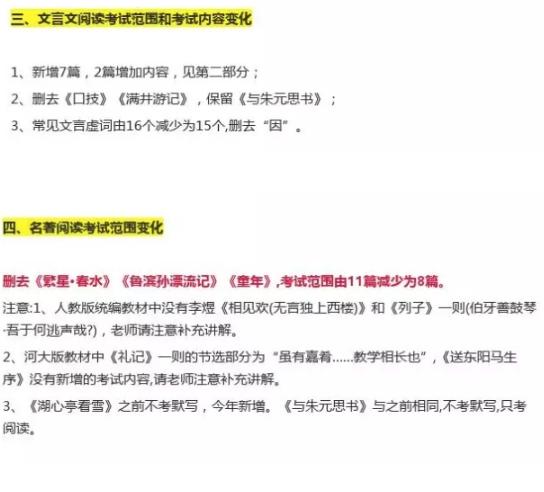 2019河北中考语文考试说明变化解读