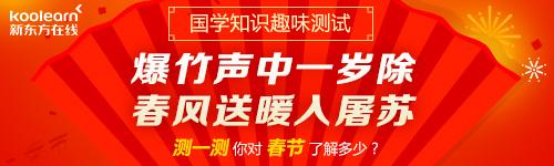 2019春节国学测试