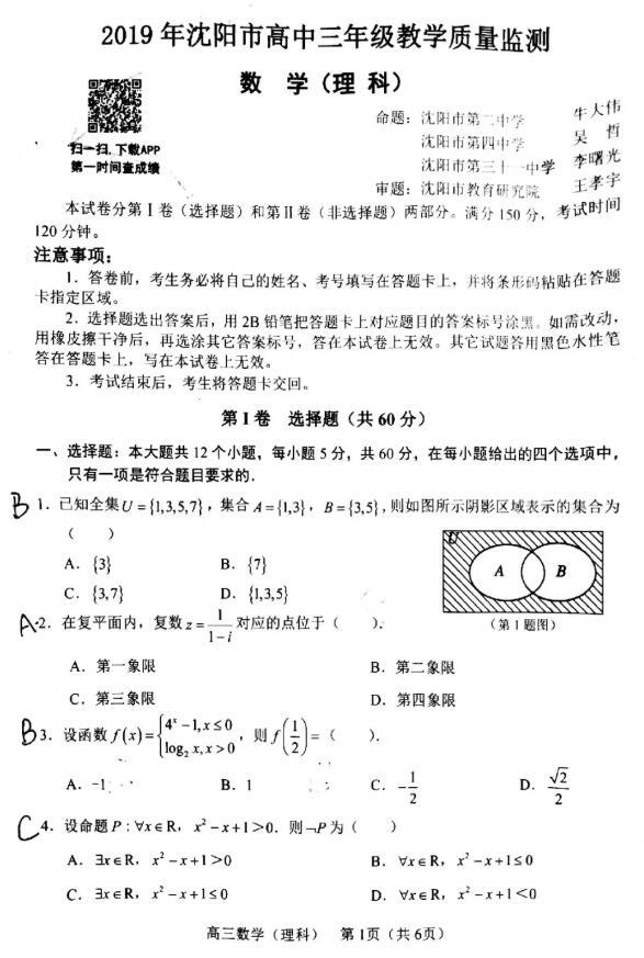 2019沈阳高三一模理科数学试题及答案